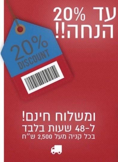 הנחה 20% ומשלוח חינם למוצרים מעל 2500 ש״ח