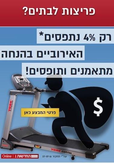 משטרת ישראל תופסת רק 4% מהגנבים, מבצע ציוד כושר שישדרג את יכולות התפיסה והרדיפה שלך