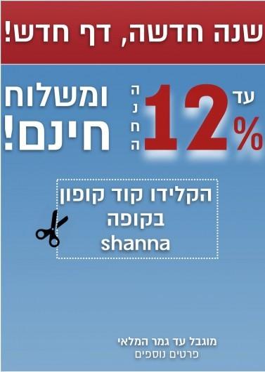 מבצע ראש השנה לציוד כושר בחנות המובילה בישראל