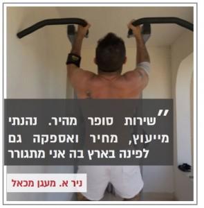 חוות דעת של מר ניר ממעגן מיכאל  - תצלום של ניר מתאמן על מתח מקבילים שבביתו - לקוח מרוצה נוסף של יגל Living Well!