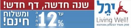 מבצע ציוד כושר לראש השנה -עד 12% הנחה למוצרים נבחרים