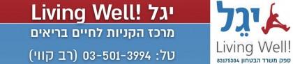 יגל Living Well- חנות ציוד כושר המובילה בישראל