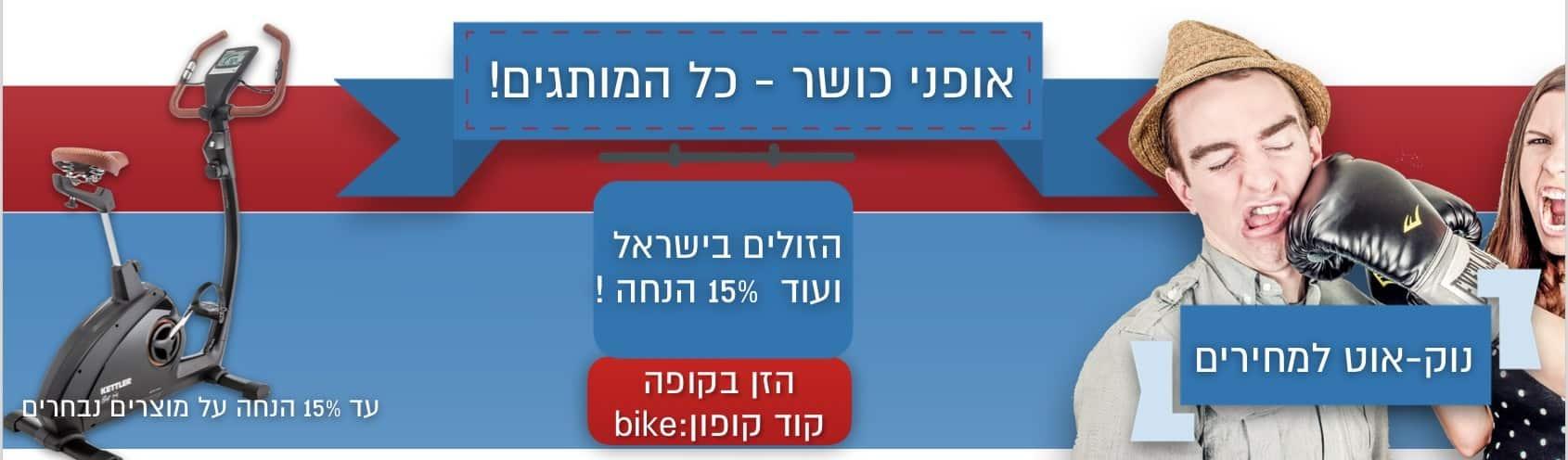 אופני כושר במבצע - בחנות יגל living Well!