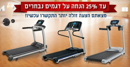 תמונת בנר שמציגה 3 מסלולי ריצה ומתארת הנחה של עד 25% לקנייה של מסלולי ריצה