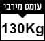130 ק״ג