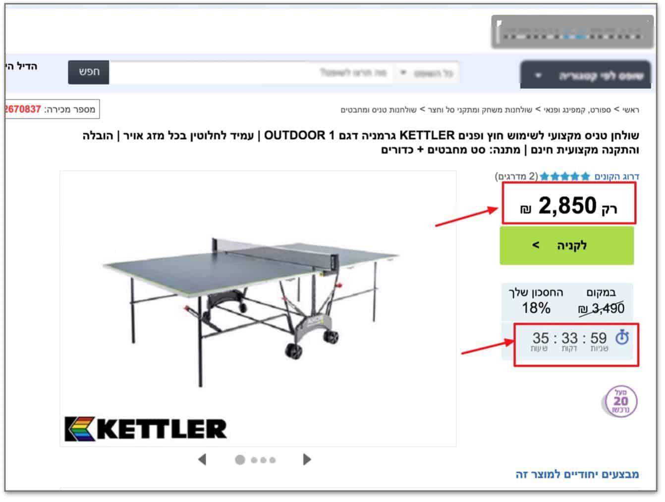 שולחן טניס לשימוש חוץ במבצע, או סתם שטיק של אתר ידוע?