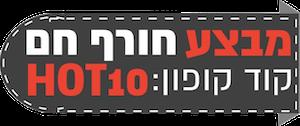 לקנות בחנות ציוד כושר המובילה בישראל וליהנות גם מעד 10% הנחה נוספת