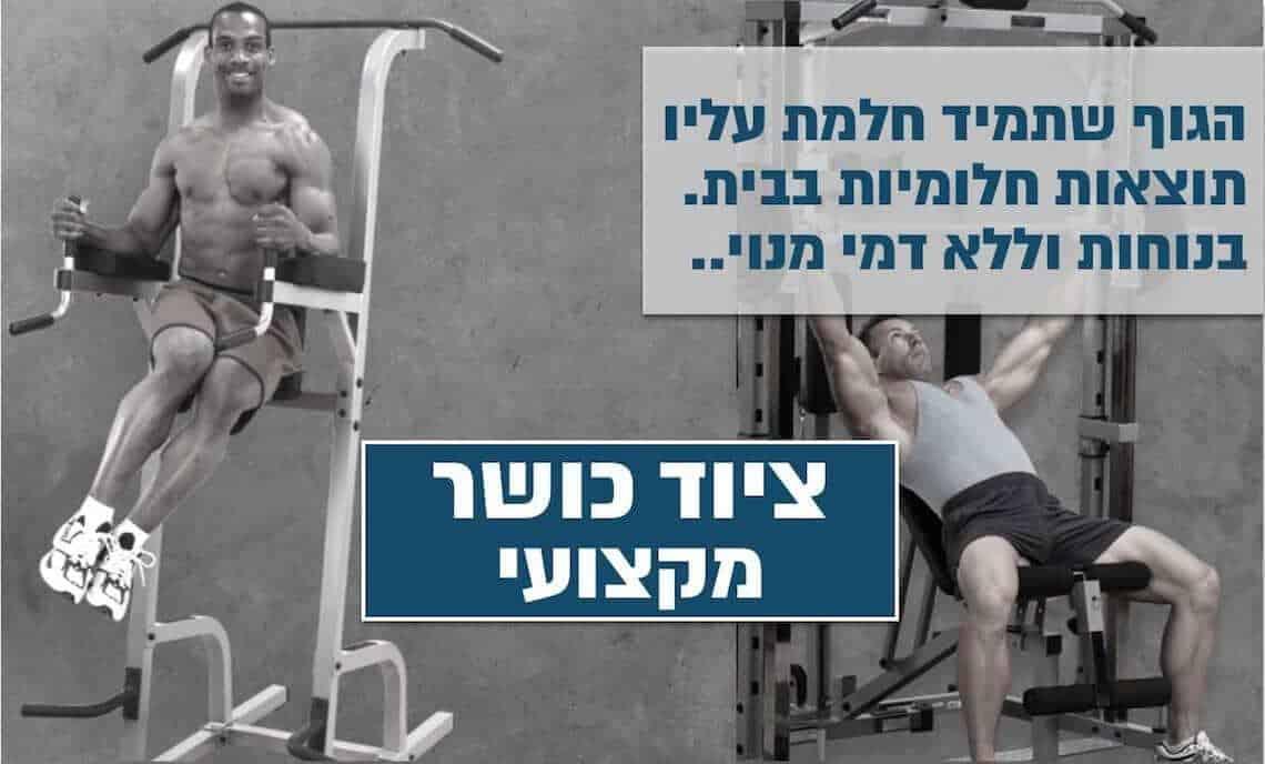 המרכז הישראלי לציוד כושר מקצועי