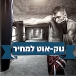 קניית ציוד כושר עם ביטחון למחיר המשתלם בישראל
