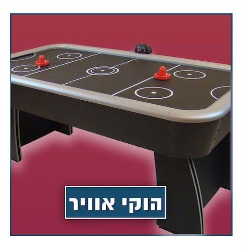 קטגורית שולחן משחק הוקי אוויר ציוד כושר המובילה בשירות