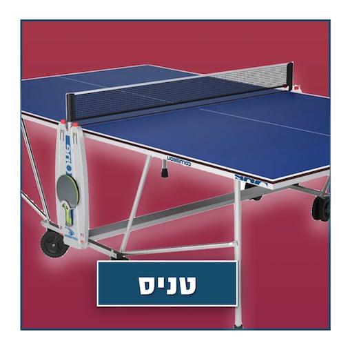 קטגורית שולחנות טניס חנות ציוד כושר המובילה בשירות